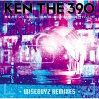 KEN THE 390 三度の飯よりマイクロフォン feat. KOPERU (SAI BEATZ Remix)