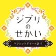 江部賢一・竹内永和 ジブリ・ミュージック クラシックギター編