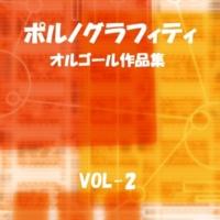 オルゴールサウンド J-POP メリッサ Originally Performed By ポルノグラフィティ