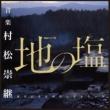 村松崇継 WOWOW連続ドラマW「地の塩」オリジナルサウンドトラック