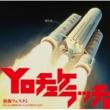 ヴァリアス・アーティスツ 新曲フェスタ5~Yo チェケラッチョ~ Pro. by SHIROSE from WHITE JAM