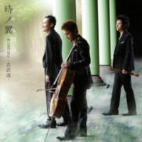 KOBUDO -古武道- 材木座海岸 with Strings