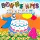 De Syngende Hunde Happy Birthday To You/For Han Er En Af Vores Egne