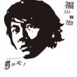 福山雅治 5年モノ