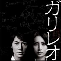 福山雅治 vs. ~知覚と快楽の螺旋~