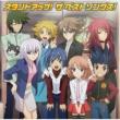 椎名へきる TVアニメ「カードファイト!! ヴァンガード」ベストアルバム スタンドアップ!ザ・ベストソングス!