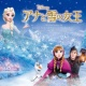 デミ・ロヴァート アナと雪の女王 オリジナル・サウンドトラック