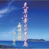 渕上 雅代 天草は幸せが光る島(オリジナル・カラオケ)