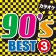 カラオケ歌っちゃ王 90sBEST カラオケ 3