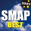 カラオケ歌っちゃ王 SMAP BEST カラオケ