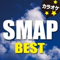 カラオケ歌っちゃ王 Mistake! (オリジナルアーティスト:SMAP) [カラオケ]