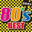 カラオケ歌っちゃ王 80sBEST カラオケ
