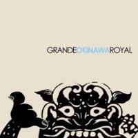 VAGALLY VAKANS ゆったり素朴な癒しの島時間 ~ 沖縄の自然音 ~ GRANDE OKINAWA ROYAL(グランデオキナワロイヤル)