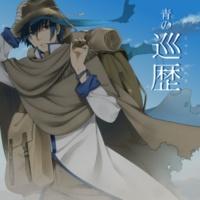 F.Koshiba(わんだらP) wanderer (feat. KAITO)
