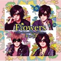 ギルド 星に願いを(Flowers Ver)