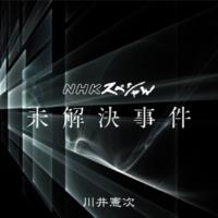 川井憲次 未解決事件メインテーマ「ラビリンス」
