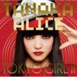 TANAKA ALICE TOKYO GIRLII