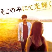 田中拓人 Soundscape Ⅱ