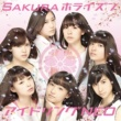 アイドリングNEO Sakuraホライズン(Instrumental)