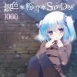 1000ちゃん(CV:新田恵海) 銀色*粉雪*SnowDays