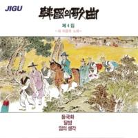 オム・ジョンヘン 野菊(韓国の歌曲第4集)