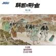 シン・ヨンジョ 故郷(韓国の歌曲第3集)