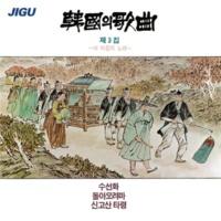 チョン・ヨンジャ エホバは私の羊飼い(韓国の歌曲第3集)
