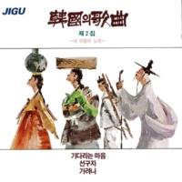 チン・ヨンソプ 待つ心(韓国の歌曲第2集)