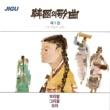 Various Artists 韓国の歌曲第1集