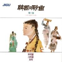 オ・ヒョンミョン 来て(韓国の歌曲第1集)