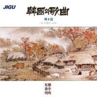 オム・ジョンヘン カササギ(韓国の歌曲第9集)