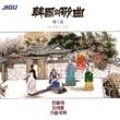 オム・ジョンヘン 韓国の歌曲第7集