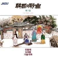 オム・ジョンヘン 春の雨(韓国の歌曲第7集)
