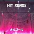 オルゴールサウンド J-POP オルゴール J-POP HIT VOL-331