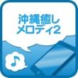 うた&メロProject 沖縄癒しメロディー2