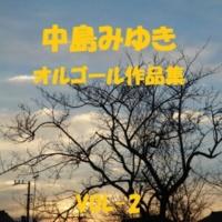 オルゴールサウンド J-POP 荒野より Originally Performed By 中島みゆき