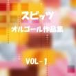 オルゴールサウンド J-POP スピッツ 作品集 VOL-1