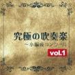 ブリランテ・ウインド・アンサンブル 指揮=佐藤正人 究極の吹奏楽~小編成コンクールvol.1