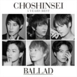 超新星 5 Years Best ‐BALLAD‐