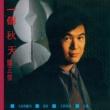 Michael Kwan Yi Ge Qiu Tian