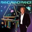 リチャード・クレイダーマン ピアノ ピアノ! ピアノ!! ◎リチャード・クレイダーマン