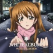 上原れな、津田朱里、小木曽雪菜(CV:米澤 円) TVアニメ「WHITE ALBUM2」VOCAL COLLECTION