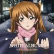 津田朱里 TVアニメ「WHITE ALBUM2」VOCAL COLLECTION