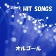 オルゴールサウンド J-POP オルゴール J-POP HIT VOL-334
