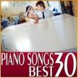ナナ・ムスクーリ 洋楽名曲ピアノ・ソングス・ベスト30