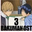 Audio Highs、Noria、OLDCODEX、REI TVアニメ『バクマン。』オリジナルサウンドトラック3
