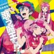 Various Artists TVアニメ『はたらく魔王さま!』キャラソンアルバム 歌う魔王さま!?