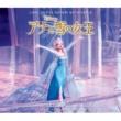 イディナ・メンゼル アナと雪の女王 オリジナル・サウンドトラック-デラックス・エディション-