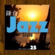 VARIOUS ARTISTS 鎌倉 Jazz Style~海を感じる…鎌倉のカフェ厳選25!