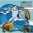 VARIOUS ARTISTS 上島ジェーンビヨンド/オリジナル・サウンドトラック
